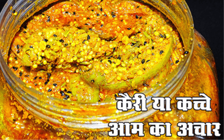 Mango Pickle Recipe, How to Make Mango Pickle | Aam Ka Achar Recipe