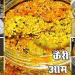 Mango Pickle Recipe, How to Make Mango Pickle | Aam Ka Achar Recipe
