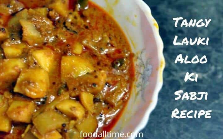 Tangy Lauki Aloo Ki Sabji Recipe